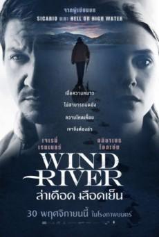 WIND RIVER (2017) ล่าเดือดเลือดเย็น
