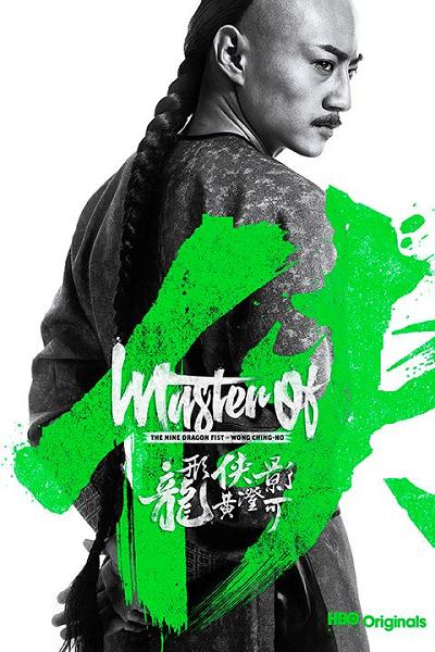 Master of The Nine Dragon Fist Wong Ching-Ho (2019) ราชาแห่งกำปั้นมังกรเก้าวงศ์ ชิง-โฮ(ซับไทย)