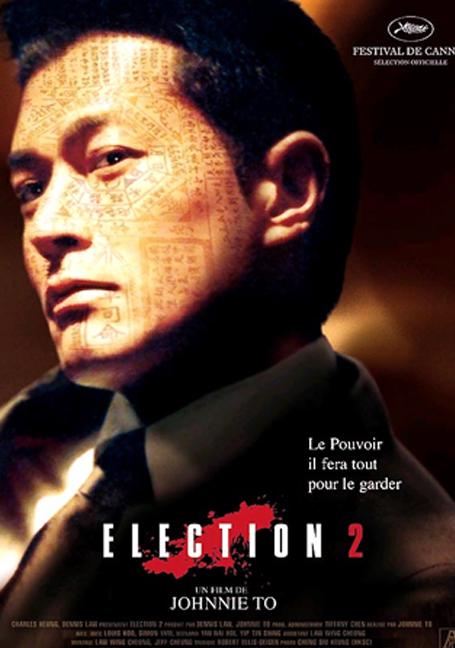 Election 2 (2006) ขึ้นทำเนียบเลือกเจ้าพ่อ 2