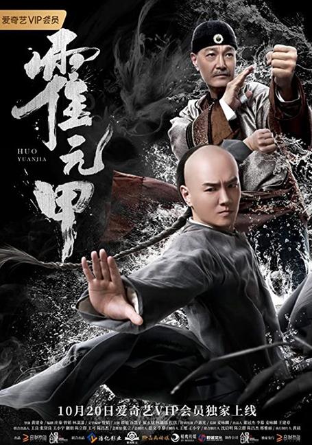 Fearless Kungfu King (Huo Yuanjia) (2019) จอมคนผงาดโลก
