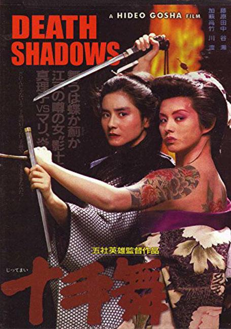 Death.Shadows.1986