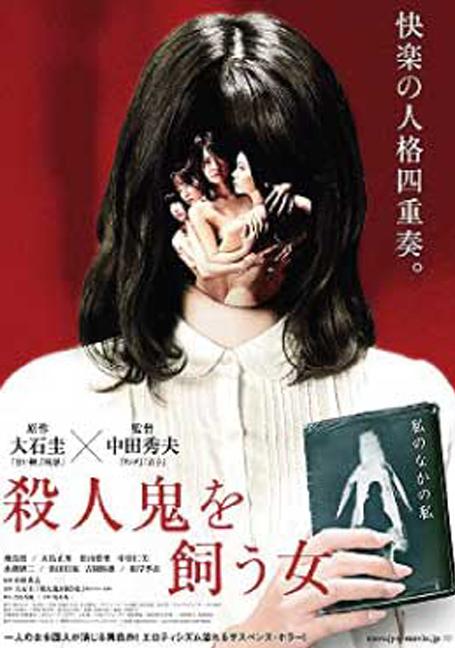 Satsujinki o kau onna (2019)