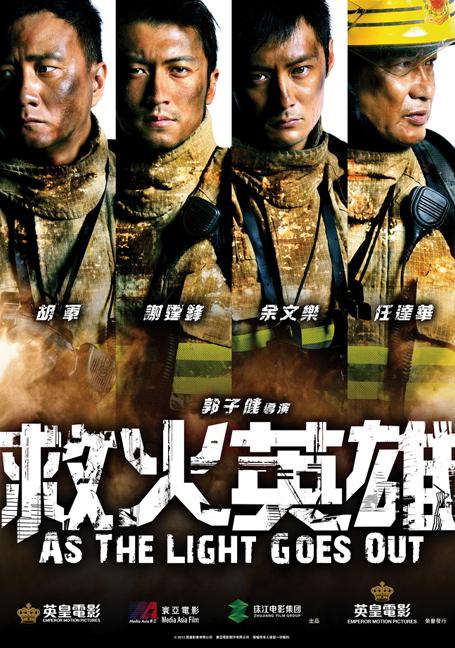 As the Light Goes Out (2014) ทีมดับเพลิง