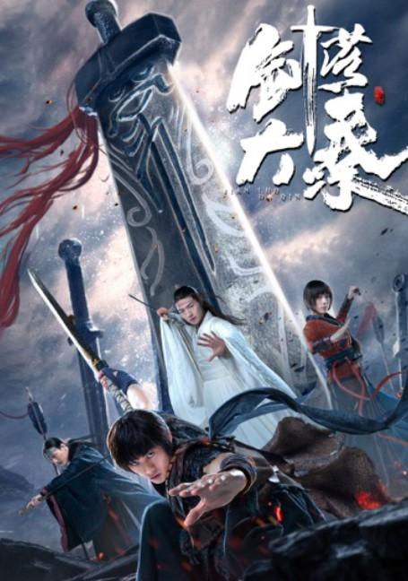 Sword of Destiny (2020) ปรมาจารย์ช่างตีดาบ