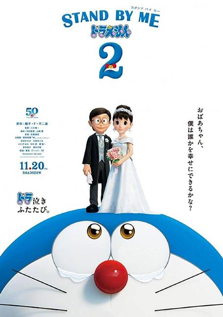 Stand By Me Doraemon 2 (2020) เพื่อนกันตลอดไป 2