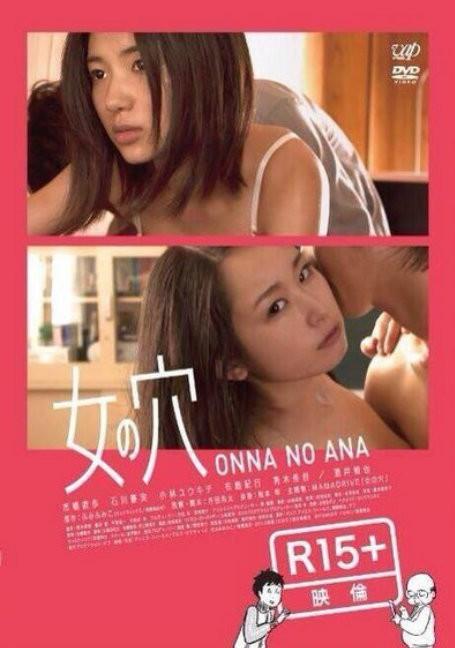 Onna.no.ana 2014