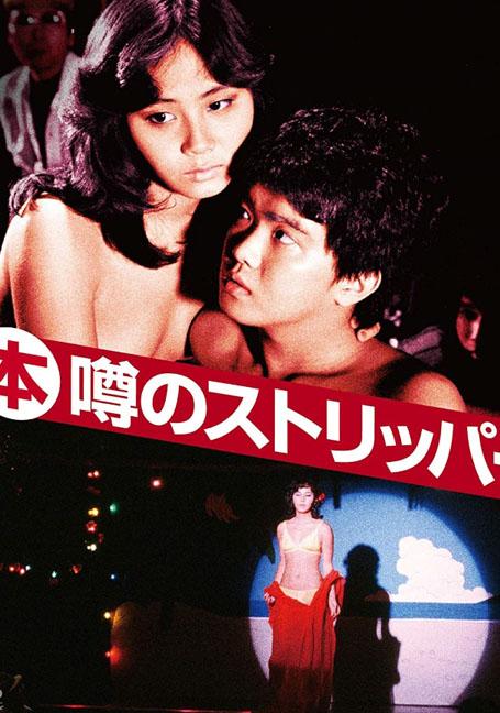 Top.Stripper.1982