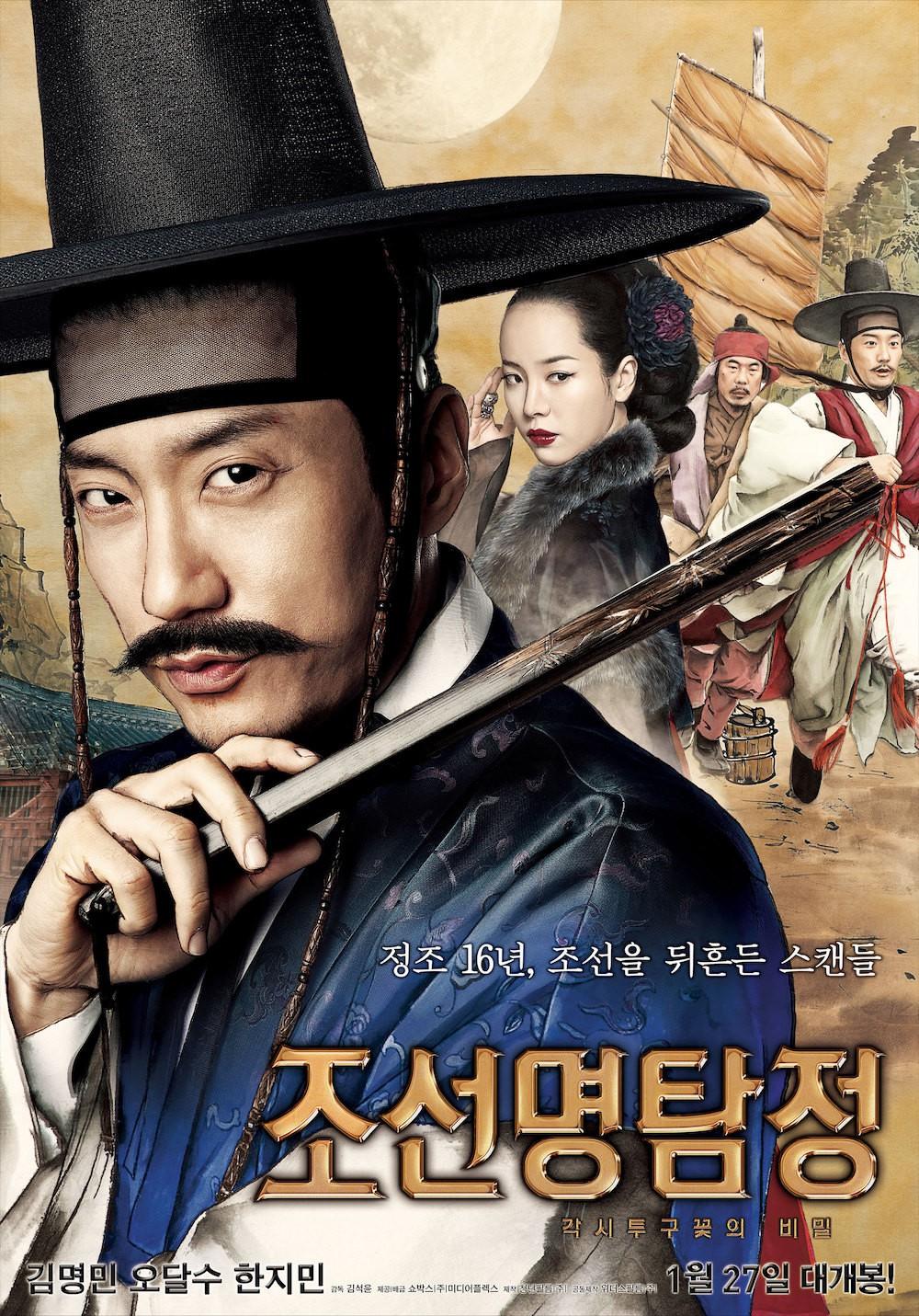 Detective K Secret of the Virtuous Widow (2011) สืบลับ ตับแลบ
