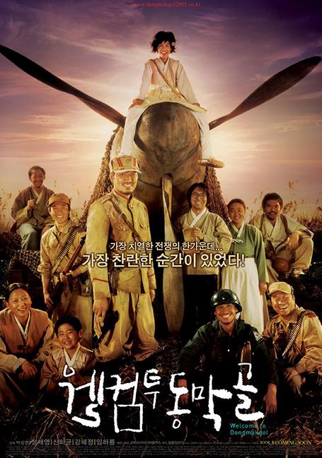 Welcome To Dongmakgol (2005) ยัยตัวจุ้น วุ่นสมรภูมิป่วน