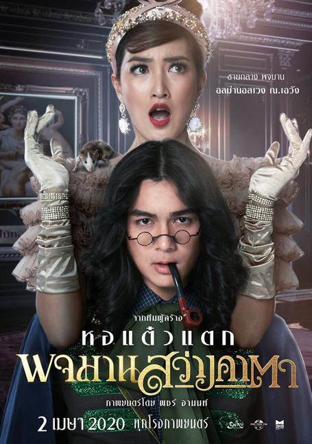 pojaman sawang kata (2020) พจมานสว่างคาตา