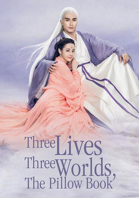 Eternal Love of Dream (2020)  สามชาติสามภพ ลิขิตเหนือเขนย
