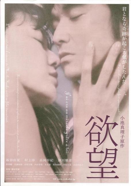 Desire (2006)