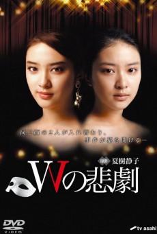 The Tragedy of W (2019) โศกนาฏกรรม W
