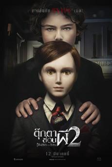 Brahms The Boy II ตุ๊กตาซ่อนผี 2