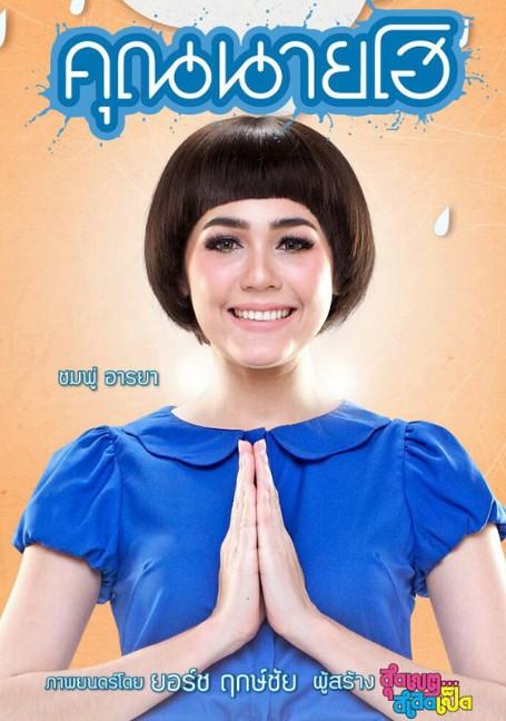 Khun Nai Ho (2012) คุณนายโฮ