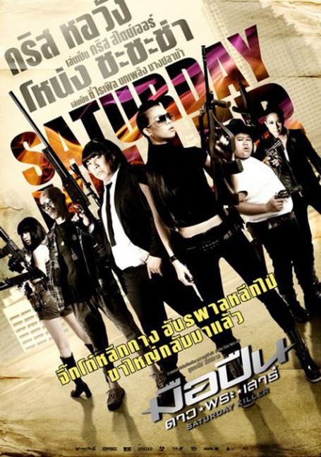 Saturday Killer (2010)  มือปืนดาวพระเสาร์