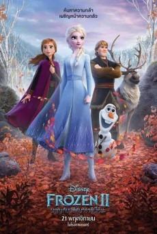 Frozen 2 ผจญภัยปริศนาราชินีหิมะ