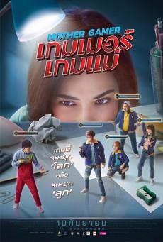 Mother Gamer (2020) เกมเมอร์ เกมแม่