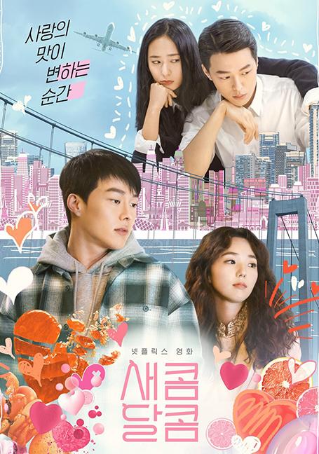 Sweet & Sour (2021) รักหวานอมเปรี้ยว