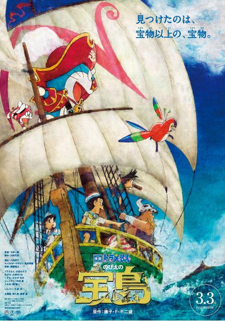 Doraemon the Movie Nobitas Treasure Island (2018) โดราเอมอนเดอะมูฟวี่ ตอนเกาะมหาสมบัติของโนบิตะ