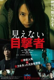Blind Witness (2019) (Mienai Mokugekisha)  พยานที่มองไม่เห็น