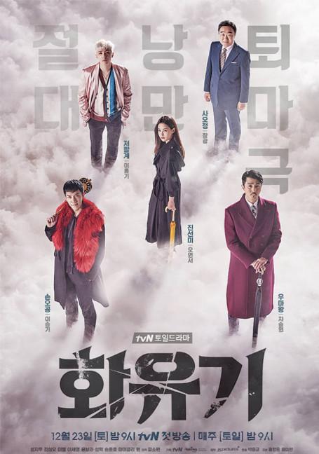 A KOREAN ODYSSEY ตำนานไซอิ๋วฉบับเกาหลี